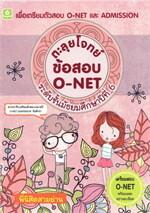 ตะลุยโจทย์ข้อสอบ O-Net (ม.6)