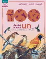 100 เรื่องน่ารู้เกี่ยวกับนก (ปกใหม่)