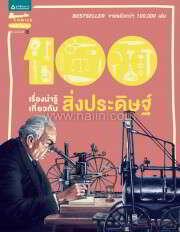 100 เรื่องน่ารู้เกี่ยวกับสิ่งประดิษฐ์ (ปกใหม่)