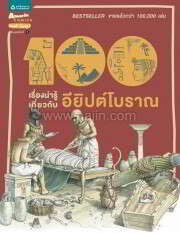 100 เรื่องน่ารู้เกี่ยวกับอียิปต์โบราณ (ปกใหม่)