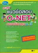ตะลุยแนวข้อสอบ O-NET ภาษาอังกฤษ ม.3