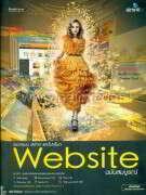 ออกแบบ สร้าง และโปรโมต Website ฉบับสมบูร