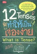 12 Tenses ทำให้เป็นเรื่องง่าย What is Te