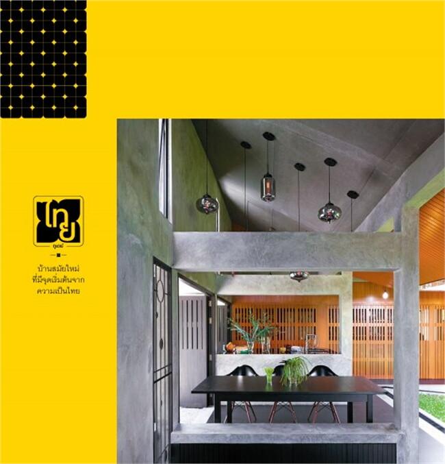 ไทยทูเดย์ : ฉบับพิเศษงานบ้านและสวนแฟร์