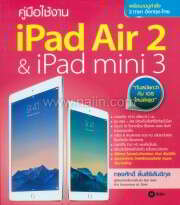 คู่มือใช้งาน iPad Air 2 & iPad mini 3