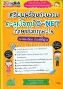 เตรียมพร้อมก่อนสอบ ตะลุยโจทย์ O-NET ภาษา