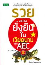 รวยอย่างยั่งยืนในเวียดนามยุค AEC