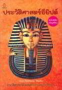ประวัติศาสตร์อียิปต์ ฉบับเสริมข้อมูลใหม่