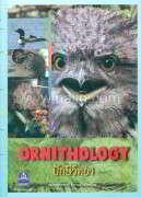ORNITHOLOGY ปักษีวิทยา