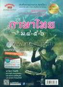 ภาษาไทย ม.4-5-6