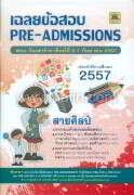 เฉลยข้อสอบ PRE-ADMISSIONS (ปี 57) สายศิล