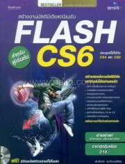 Flash CS6 สำหรับผู้เริ่มต้น +DC-ROM