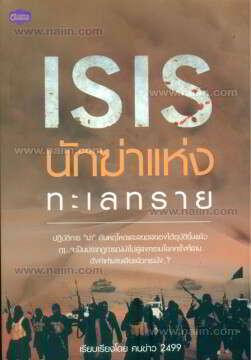 ISIS นักฆ่าแห่งทะเลทราย