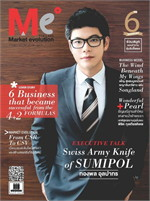 Me Magazine Vol.026