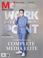 Me Magazine Vol.029