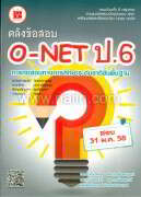 คลังข้อสอบ O-NETป.6