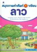 สมุดภาพคำศัพท์อาเซียน : ลาว