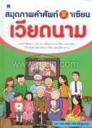 สมุดภาพคำศัพท์อาเซียน : เวียดนาม
