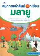 สมุดภาพคำศัพท์อาเซียน : มลายู