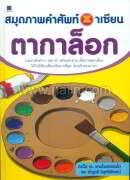 สมุดภาพคำศัพท์อาเซียน : ตากาล็อก