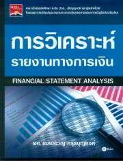 การวิเคราะห์รายงานทางการเงิน