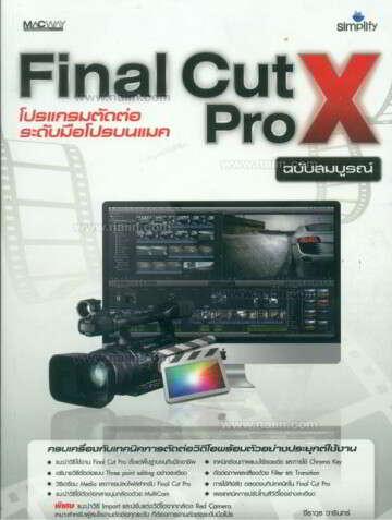 Final Cut Pro X ฉบับสมบูรณ์