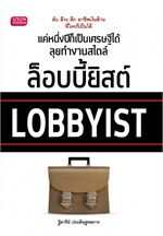 LOBBYIST ล็อบบี้ยิสต์