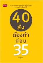 40 สิ่งต้องทำก่อน 35