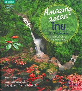 Amazing asean : ไทย