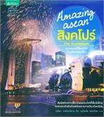 Amazing asean : สิงคโปร์