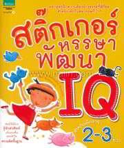 สติ๊กเกอร์หรรษาพัฒนา IQ สำหรับเด็กอายุ 2-3 ขวบ (ปกใหม่)