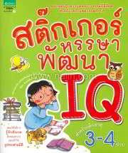 สติ๊กเกอร์หรรษาพัฒนา IQ สำหรับเด็กอายุ 3-4 ขวบ (ปกใหม่)