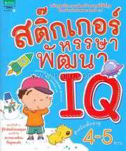 สติ๊กเกอร์หรรษาพัฒนา IQ สำหรับเด็กอายุ 4-5 ขวบ (ปกใหม่)