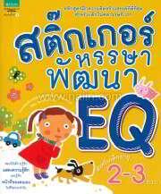 สติ๊กเกอร์หรรษาพัฒนา EQ สำหรับเด็กอายุ 2-3 ขวบ (ปกใหม่)