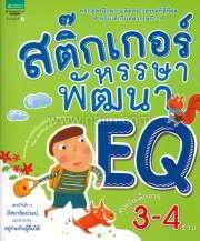 สติ๊กเกอร์หรรษาพัฒนา EQ สำหรับเด็กอายุ 3-4 ขวบ (ปกใหม่)