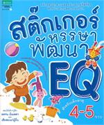 สติ๊กเกอร์หรรษาพัฒนา EQ สำหรับเด็กอายุ 4-5 ขวบ (ปกใหม่)