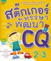 สติ๊กเกอร์หรรษาพัฒนา CQ สำหรับเด็กอายุ 2-3 ขวบ (ปกใหม่)