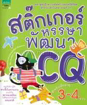 สติ๊กเกอร์หรรษาพัฒนา CQ สำหรับเด็กอายุ 3-4 ขวบ (ปกใหม่)