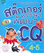สติ๊กเกอร์หรรษาพัฒนา CQ สำหรับเด็กอายุ 4-5 ขวบ (ปกใหม่)