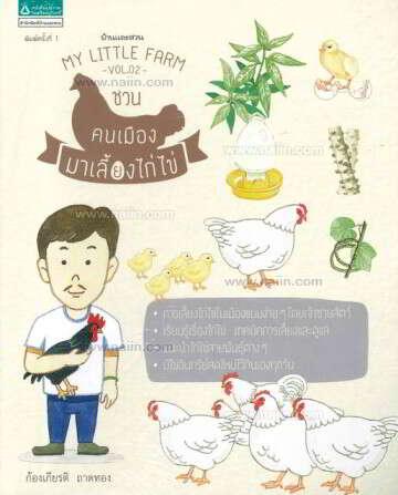 My Little Farm Vol.02 ชวนคนเมืองเลี้ยงไก่ไข่