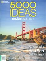 5000 IDEAS ท่องโลก A-Z เล่ม 2