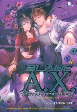 BLADE A.X. อภินิหารศาสตราสยบโลก ล.4