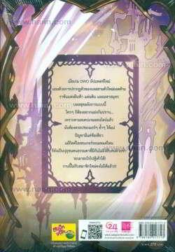 DWO 7 การ์ดราชันย์ครองพิภพ ล.4