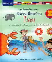อาเซียนแสนสนุก : นิทานเพื่อนบ้านไทย
