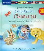 อาเซียนแสนสนุก : นิทานเพื่อนบ้านเวียดนาม