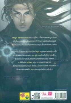 Magic World Online โลกออนไลน์ ล.6