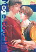 Mage Boys II วุ่นรักหนุ่มนักเวทย์ (จบ)(