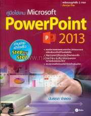 คู่มือใช้งาน Microsoft PowerPoint 2013
