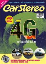 คาร์ สเตริโอ(Car Stereo) ฉ.382 เม.ย 2558
