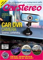 คาร์ สเตริโอ(Car Stereo) ฉ.383 พ.ค 2558